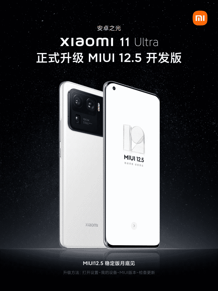 Xiaomi Mi 11 Ultra starts getting MIUI 12.5 development today, stable version by end of April