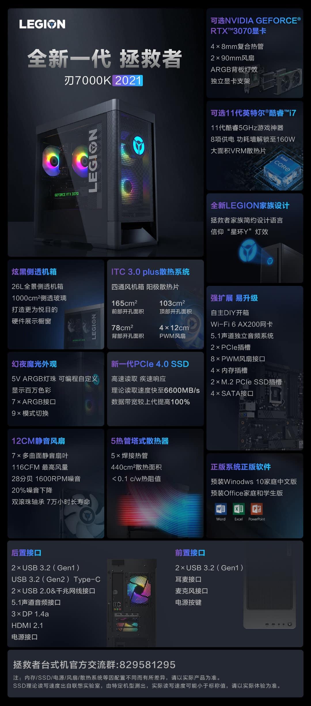 Lenovo Savior Blade 7000K/9000K 2021 Gaming Desktops launched in China, starts at $1,302