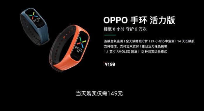 OPPO Band Vitality Edition launched with 14-day battery life in China