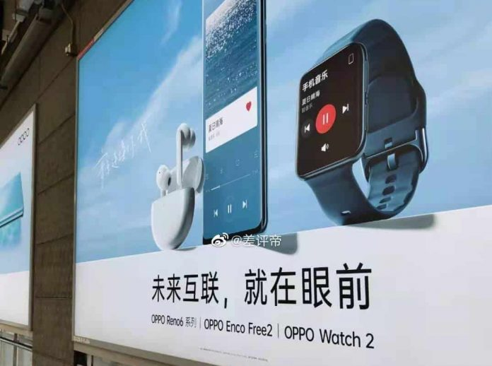 OPPO Watch 2 featuring Snapdragon Wear 4100 and other specs revealed ahead of launch